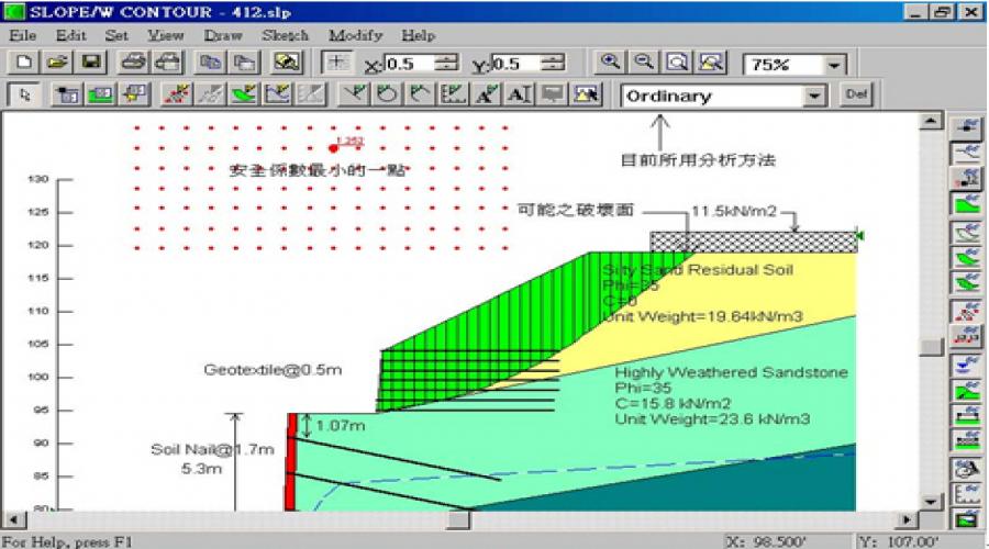 中仿GeoStudio边坡稳定分析解决方案